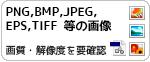 PNG,BMP,JPEG,EPS,TIFF等の画像