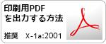 印刷用PDFを出力する方法
