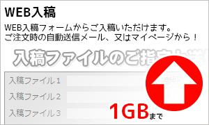 WEB入稿 1GBまで
