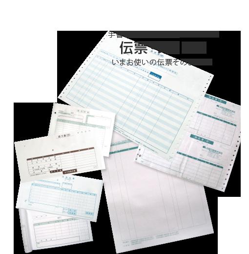 伝票・フォームの集合イメージ チラシ印刷 印刷通販 ネット印刷 フライヤー印刷 CDインレイカード印刷 カタログ印刷 ビラ印刷 中とじ印刷 データ入稿 インデザイン入稿 InDesign入稿 JapanColorマッチング認証 マイクロミシン FMスクリーン印刷 UVビーズ印刷 香り印刷 エンボス デボスOpenOffice入稿 特色対応 全国配送料無料 料金後納 見積もり無料