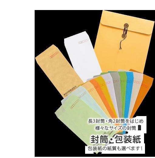 封筒・包装紙の集合イメージ チラシ印刷 印刷通販 ネット印刷 フライヤー印刷 CDインレイカード印刷 カタログ印刷 ビラ印刷 中とじ印刷 データ入稿 インデザイン入稿 InDesign入稿 JapanColorマッチング認証 マイクロミシン FMスクリーン印刷 UVビーズ印刷 香り印刷 エンボス デボスOpenOffice入稿 特色対応 全国配送料無料 料金後納 見積もり無料
