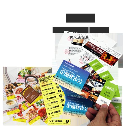 チケット・クーポンの集合イメージ チラシ印刷 印刷通販 ネット印刷 フライヤー印刷 CDインレイカード印刷 カタログ印刷 ビラ印刷 中とじ印刷 データ入稿 インデザイン入稿 InDesign入稿 JapanColorマッチング認証 マイクロミシン FMスクリーン印刷 UVビーズ印刷 香り印刷 エンボス デボスOpenOffice入稿 特色対応 全国配送料無料 料金後納 見積もり無料